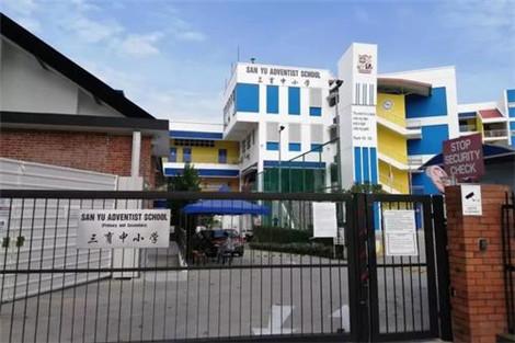 新加坡三育申请条件,三育中小学,新加坡三育中小学网站,新加坡三育学校申请