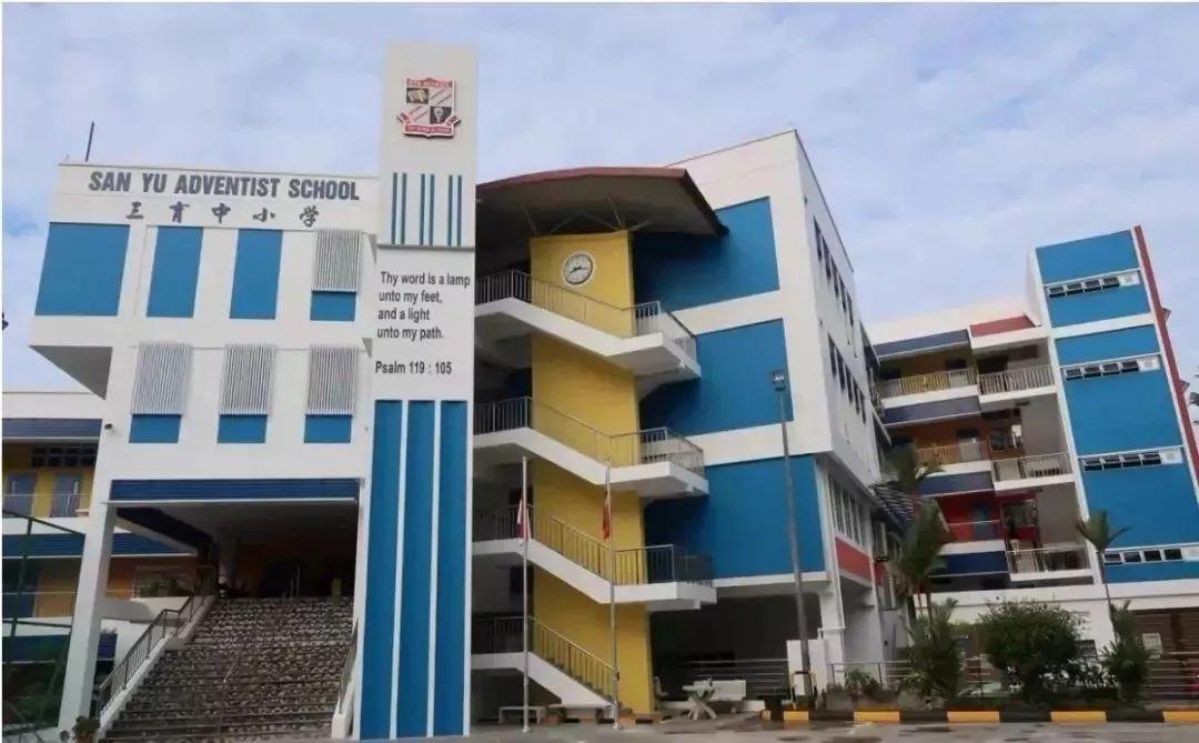 新加坡三育中小学,私立小学的翘楚.jpg